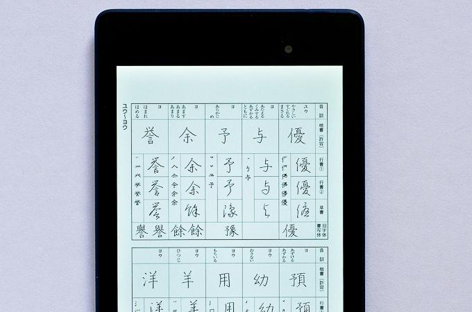 ペン字三体字典[Kindle版]をタブレットで表示