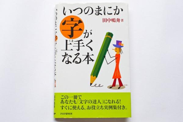 『いつの間にか字が上手くなる本』田中鳴舟 (著)