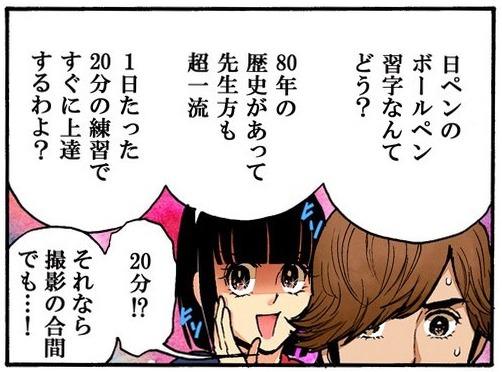 美子ちゃん漫画の1コマ