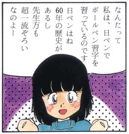 3代目美子ちゃんの1コマ