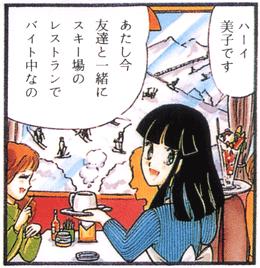4代目美子ちゃんの1コマ