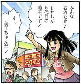 5代目美子ちゃんの1コマ