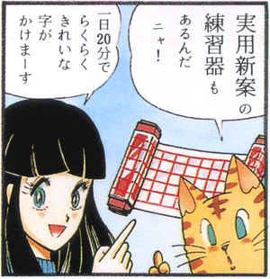 日ペン独自の発明品を紹介する美子ちゃんと脇役ネコ