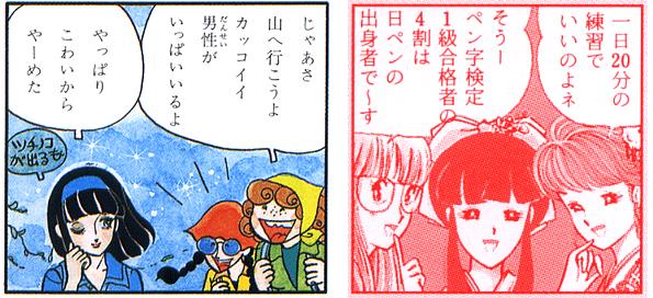 『日ペンの美子ちゃん』に登場するサブキャラの容姿を比較