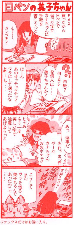 漫画『日ペンの美子ちゃん』(4代目)
