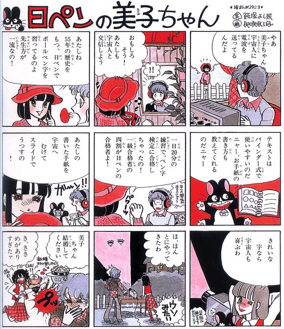 漫画『日ペンの美子ちゃん』(初代)