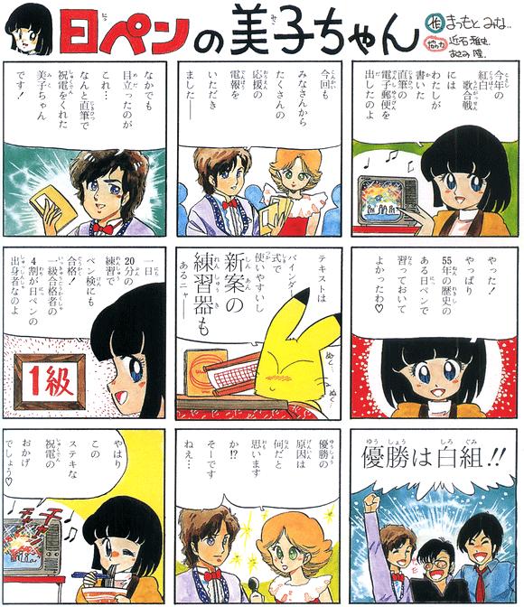 漫画『日ペンの美子ちゃん』(3代目)