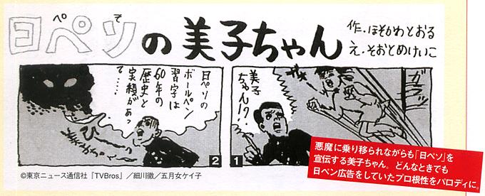 美子ちゃんのパロディ漫画『日ペソの美子ちゃん』