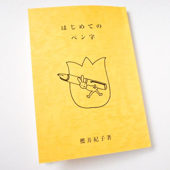 『はじめてのペン字』桜井紀子(著)