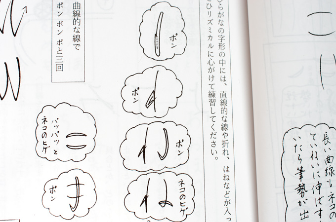 桜井紀子(著) 『はじめてのペン字』参考になったページ