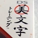 DS美文字トレーニングを買ってみた