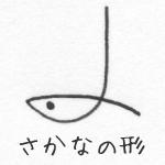 ひらがなの字源から分かる結びの形