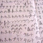 手書きフォントを手書きしたい(続き)