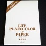 書き味の良い紙を探せっ