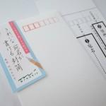 「きれいな宛名が書ける封筒」で見る配字の一例