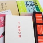 常用漢字を手本化した「硬筆字典」という字引き