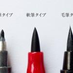 筆ペンの種類と書き味の違いについて