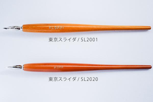 これから始める「つけペン」入門 「ペン軸」編