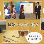 NHK「団塊スタイル」にて「まだ間に合う!50代からの美文字」が放送されます