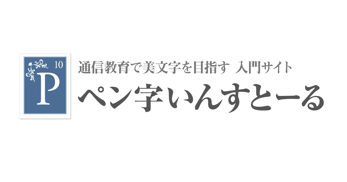 カタカナ ヒ 書き 順